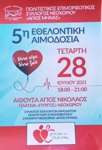 """Εθελοντική αιμοδοσία διοργανώνεται την Τετάρτη 28/7/2021 από τις 18:00 το απόγευμα ως τις 21:00 από τους εθελοντές αιμοδότες του Πολιτιστικού Επιμορφωτικού Συλλόγου Νεοχωρίου """"Άγιος Μηνάς"""" στην αίθουσα Άγιος Νικόλαος στην Πλατεία Πύργου Νεοχωρίου."""